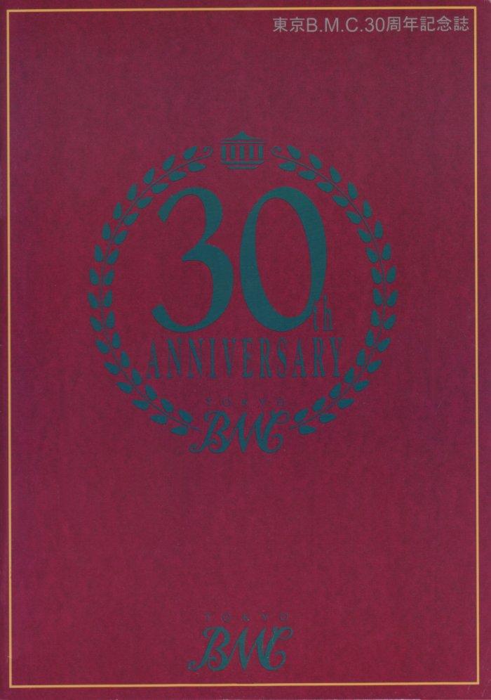 30種年記念