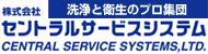 株式会社セントラルサービスシステム