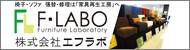 株式会社F-LABO