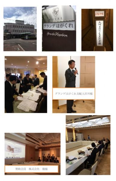 kyuusyuu_reikai201904