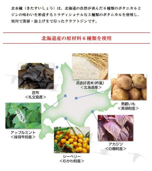 hokkaidou_reikai201910-2