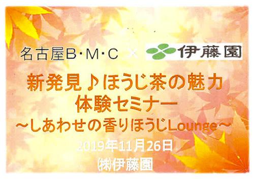 nagoya_reikai201911_2
