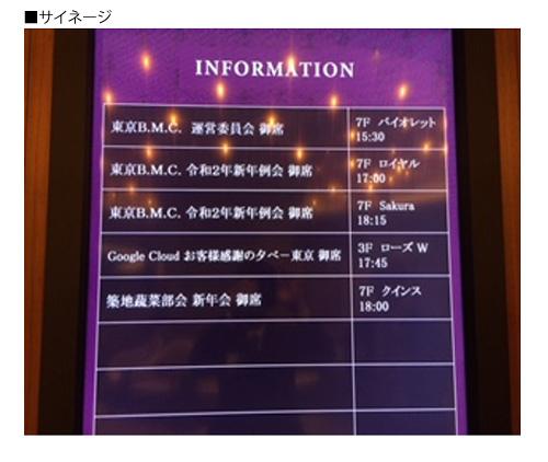 tokyo_reikai202001_1