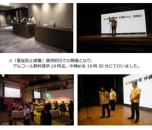 okinawa_reikai202103_2